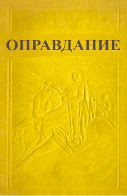 ОПРАВДАНИЕ  II