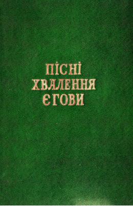 ПЕСНИ ВОСХВАЛЕНИЯ ИЕГОВЫ