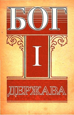 БОГ І ДЕРЖАВА 1941