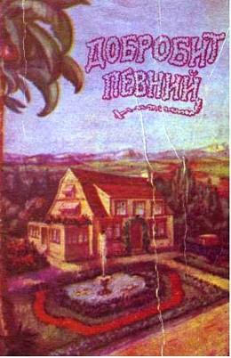 ДОБРОБУТ ПЕВНИЙ 1928