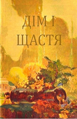 ДІМ І ЩАСТЯ 1932