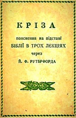 КРІЗА 1933