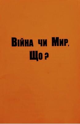 ВІЙНА ЧИ МИР, ЩО? 1930