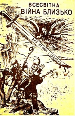 ВСЕСВІТНЯ ВІЙНА БЛИЗЬКО 1935