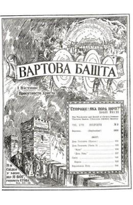 ДЕНЬ ГОСПОДЕНЬ №9, 1936