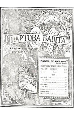 ЙОНА №5, 1938
