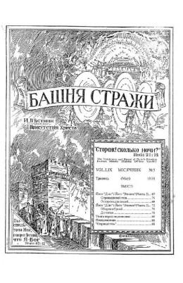 """ЙОГО """"ДІЛО"""" І ЙОГО """"ВЧИНОК"""" №5, 1938"""