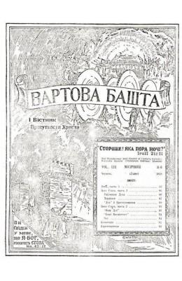 ЙОНА №6, 1938