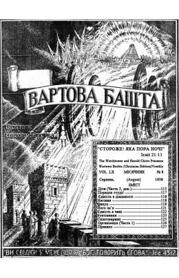 ДІТИ №8, 1938