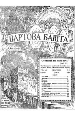 ЗНАННЯ №4, 1939