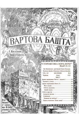 ДРАМА ОПРАВДАННЯ №6, 1939