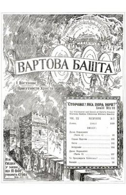 ДРАМА ОПРАВДАННЯ №7, 1939