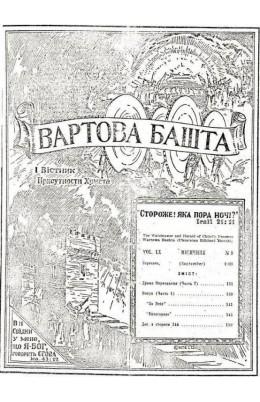 ДРАМА ОПРАВДАННЯ №9, 1939