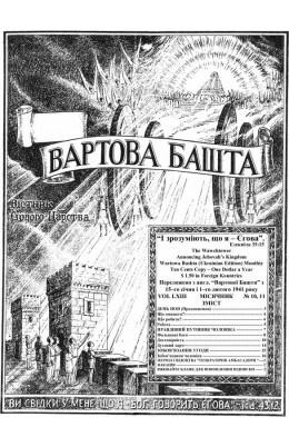 ДЕНЬ НОЯ №10-11, 1941