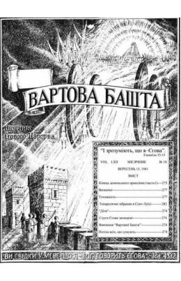 КІНЕЦЬ ДЕМОНСЬКОГО ПРАВЛІННЯ №18, 1941