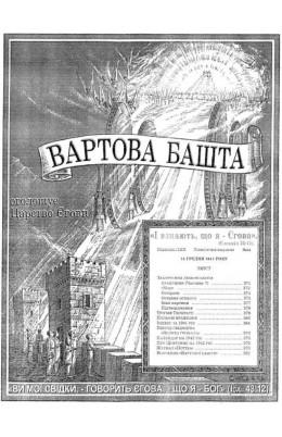 ЗАКІНЧЕННЯ ДЕМОНСЬКОГО ПРАВЛІННЯ №24, 1941
