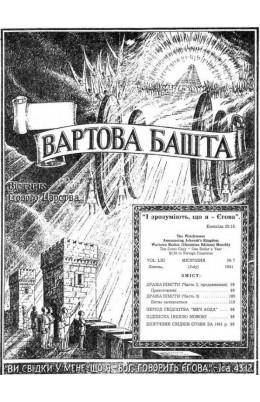 ДРАМА ПІМСТИ №7, 1941