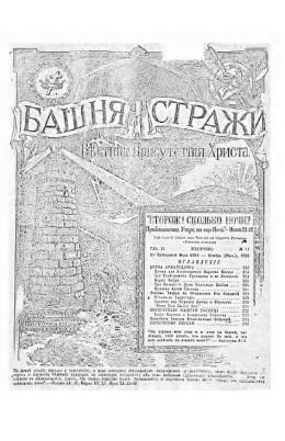 Битва Армагеддона 1925 №11