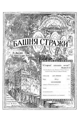 есфирь и мардохей 1932г. №5