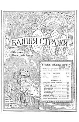 битва иеговы 1936г. №10