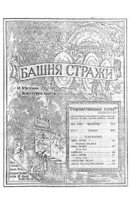 битва иеговы 1936г. №8