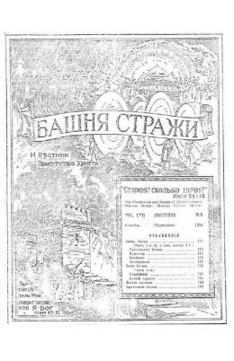 битва иеговы 1936г. №9
