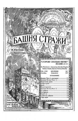"""Башни Стражи  """"Малахия"""" №9 1937г."""