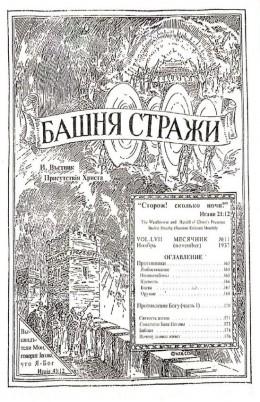 """Башни Стражи  """"Противники"""" №11 1937г."""
