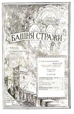 """Башни Стражи  """"Провизия Иеговы"""" №10 1937г."""
