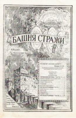 """Башни Стражи  """"Провизия Иеговы"""" №11 1937г."""