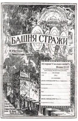 Драма Оправдания 1939г. №12