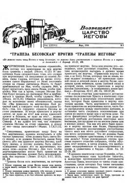 """""""трапеза бесовская"""" против """"трапезы иеговы"""" 1956г. №3"""
