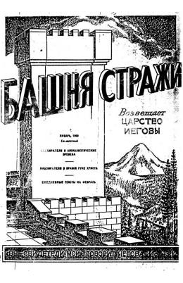 Башни Стражи 1959г. №1-12