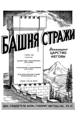 башни стражи 1960г. №1-12