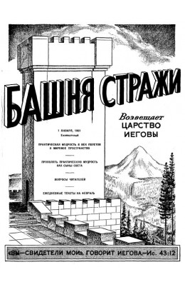 башни стражи 1961г. №1-12