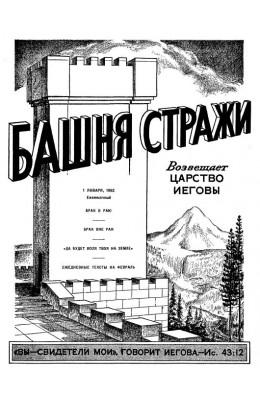 башни стражи 1962г. №1-12